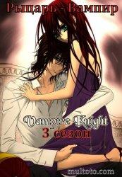 Рыцарь вампир 3 Сезон