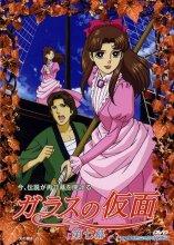 Garasu no Kamen [TV-2]